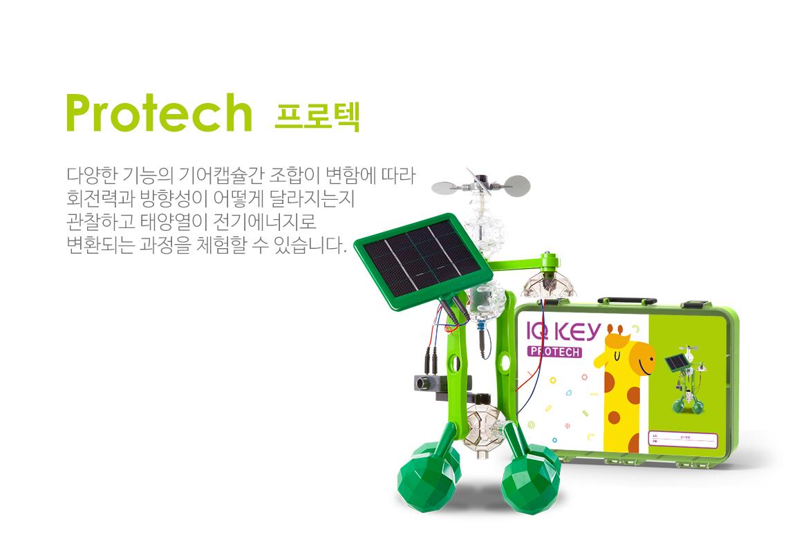 protech-1.jpg